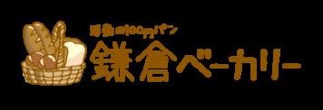 鎌倉ベーカリー運営代理店